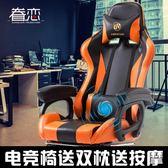 眷戀電腦椅家用辦公椅游戲座椅網吧LOL轉椅按摩主播椅wcg電競椅 IGO