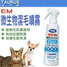 【 培菓平價寵物網 】《TAURUS》金牛座 EM 微生物潔毛噴霧 250ml-犬貓用無添加化學成分