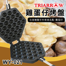 三箭牌 家用 雞蛋仔烤盤 WY-021 雞蛋仔烤模 雞蛋仔 QQ蛋仔 烤盤 模具 烘培器具