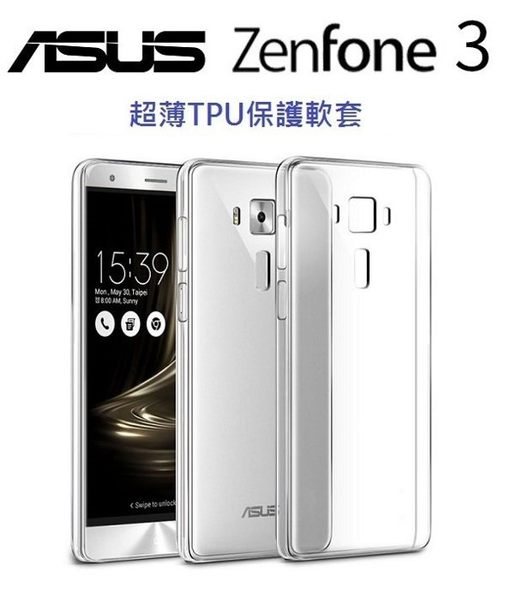 ASUS Zenfone 3 ZE552KL ZE520KL TPU 軟套 5.5吋 5.2吋 果凍套 手機 保護套 超薄 透明【采昇通訊】