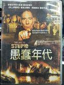 影音專賣店-P07-144-正版DVD-電影【愚蠢年代】-當我們還有機會的時候,為何我們不拯救自己