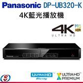 【信源】【Panasonic國際牌 4K藍光播放機】DP-UB320-K/DPUB320K