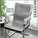 夏天涼席椅子坐墊靠墊一體辦公室涼墊薄老板座墊帶扶手冰絲透氣夏 ATF 格蘭小鋪