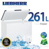 德國利勃LIEBHERR 261L密閉冷凍櫃【EFL-2805】