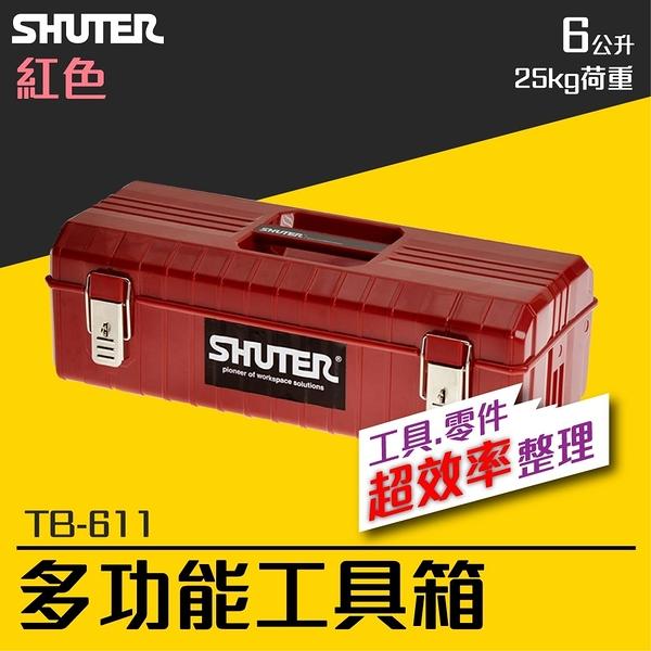TB-611 紅色款 專業用工具箱/多功能工具箱/樹德工具箱/專用型工具箱●內不含工具