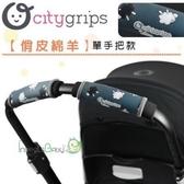 ✿蟲寶寶✿【美國Choopie】CityGrips 推車手把保護套 / 單把手款 - 俏皮綿羊
