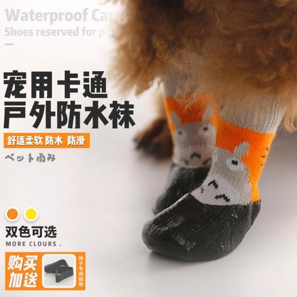 寵物鞋子 狗狗鞋子冬季防水襪子腳套軟底寵物貓不掉小型犬狗泰迪比熊四季鞋 瑪麗蘇