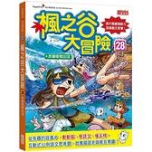 楓之谷大冒險 28:赤潮怪物出沒
