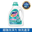 一匙靈 極速淨EX 瞬潔極淨洗衣精 瓶裝2.4KG【花王旗艦館】