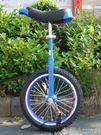 獨輪車雙層加厚鋁合金輪圈平肩競技獨輪車成人健身兒童單輪車24寸LX 【四月特賣】