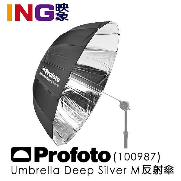 Profoto 105cm M號深款銀色反光傘 100987 Umbrella Deep Silver M 反射傘 佑晟公司貨