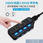 分線器 usb3.0分線器typec拓展塢HUB筆記本電腦集線器多接口轉換 【快速出貨】