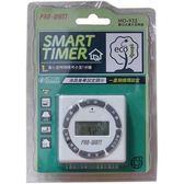 PRO-WATT MD-932 2P數位式電子定時器