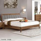 【森可家居】維爾達5尺雙人床 (不含床墊) 8CM648-5