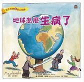(二手書)孩子的第2堂公民課:地球怎麼生病了