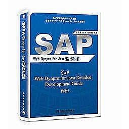 簡體書-十日到貨 R3Y【SAP Web Dynpro For JAVA開發技術詳解】 9787111581772 機械工業出...