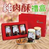 農會牌肉酥禮盒200g x3罐 -肉鬆