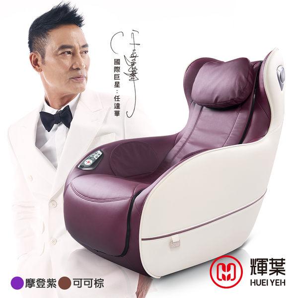 輝葉 實力派臀感小沙發2代(頸肩加強款)摩登紫