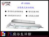 ❤PK廚浴生活館 ❤ 高雄喜特麗 JT-1820L 全隱藏式排油煙機 雙馬達雙渦輪吸力強