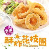 【愛上新鮮】美味酥炸花枝圈 10盒組(200g±5%/盒/約12入)