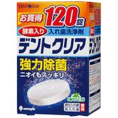 日本 KIYOU 假牙清潔錠(120錠)【小三美日】