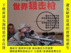 二手書博民逛書店罕見世界狙擊槍Y9412 本書編寫組編 齊魯電子音像出版社 出版