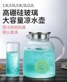 大容量涼水壺玻璃晾涼白開水杯耐熱高溫果汁扎壺家用套裝冰冷水壺  無糖工作室
