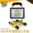 LED手提燈 多功能手提燈 可充電工作燈 手電筒 MET-WL300 COB LED 防水LED探照燈《精準儀錶》