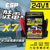 24V哇電X7多功能汽車緊急啓動救援行動電源 / 汽車急救工具 / 電霸 / 哇電
