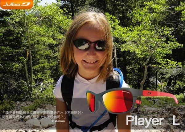 法國 Julbo 兒童太陽眼鏡 - player L,紅色
