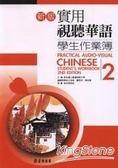 實用視聽華語 2學生作業(新版)