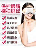 眼部按摩器護眼儀眼睛按摩儀保護視力恢復熱敷緩解疲勞眼罩眼保儀igo 智聯世界