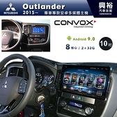【CONVOX】2015~年三菱Outlander專用10吋螢幕安卓主機*內建環景.鏡頭另購*GT4-8核4+64G