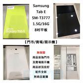 【拆封福利品】三星 Samsung Tab E SM-T3777 8吋 1.5G/16G 500萬畫素 200萬前置鏡頭 四核心 入門 平板