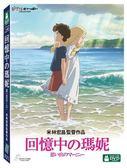 回憶中的瑪妮 DVD【宮崎駿 吉卜力動畫限時7折】(OS小舖)