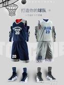 籃球服套裝男定制學生比賽透氣個性隊服團購兒童印字運動訓練球衣 (pinkQ 時尚女裝)
