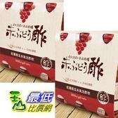 [COSCO代購] 促銷至8月19日   酢屋商店 紅葡萄玄米氣泡醋飲 200毫升 X 12入/組 (2組) _W12002