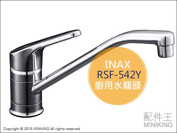 ∥配件王∥日本代購 伊奈 INAX RSF-542Y 直立式 廚房用水龍頭