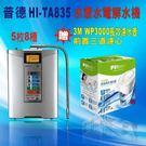 普德電解水機HI-TA835(水素水)【日本原裝】