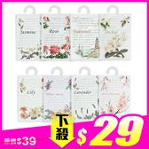 美式長效精油香氛包 20g (多款任選) ◆86小舖 ◆
