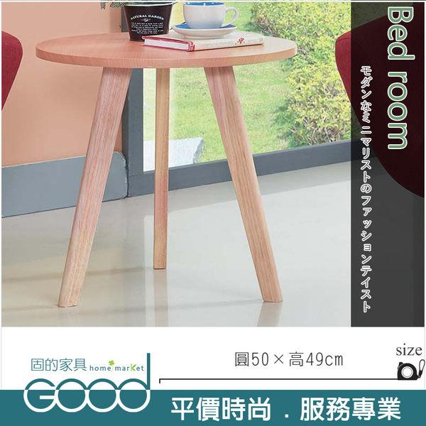 《固的家具GOOD》203-07-AA 圓型小茶几