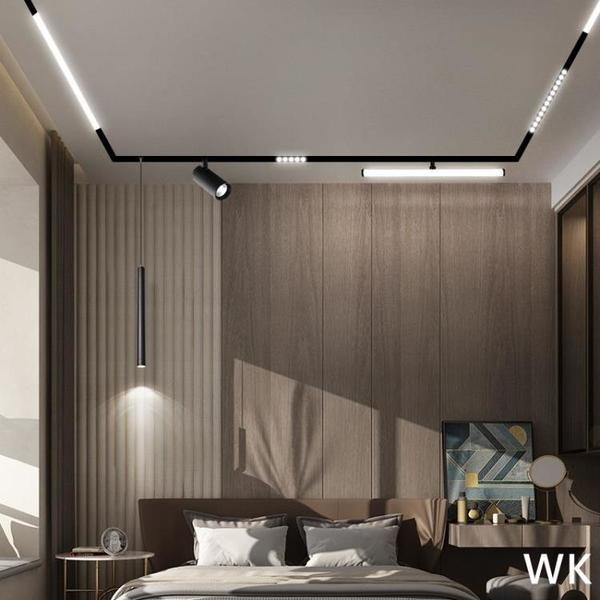 白色磁吸軌道燈48V無主燈嵌入式射燈暗裝明裝線條客廳店鋪led照明 wk
