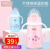 天使貝貝保溫奶瓶正品嬰兒寶寶不銹鋼兒童奶壺保溫瓶喂夜奶嬰幼兒 扣子小铺