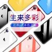 iPhone xs max手機殼蘋果X新款液態硅膠iPhoneX超薄全包防摔XSMax磨砂軟殼