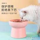 寵物碗貓碗貓盆陶瓷碗保護頸椎貓糧碗寵物喝水碗狗碗高腳飯碗專用貓咪碗 【快速出貨】