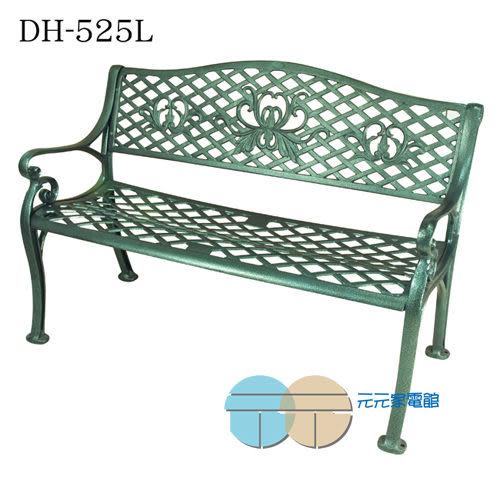 優質藝術鑄鋁組合式戶外休閒椅/公園椅DH-525L(雙人椅)