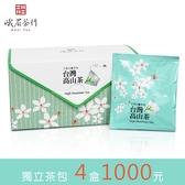台灣高山茶立體茶包 獨立包裝 買4盒1000元 峨眉茶行