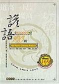 (二手書)諺語100則