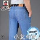 天絲男士牛仔褲男夏天薄款春夏季超薄冰絲直筒寬松淺色長褲子男褲 小艾新品