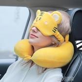 U型枕 記憶棉U型枕旅行護頸枕頸椎飛機頸部靠枕午睡便攜可愛卡通開車u形 暖心生活館